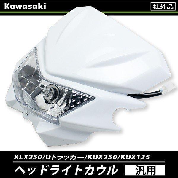 ヘッドライトカウル 汎用 KLX250 KDX250 Dトラッカー XR250 SL230 ランツァ WR250 オフロード ストリート TW200 FTR250 ヘッドライト|topsense|02