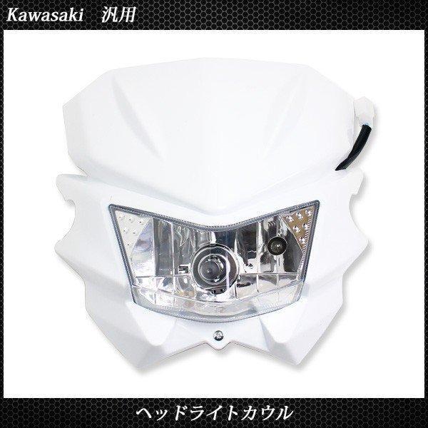 ヘッドライトカウル 汎用 KLX250 KDX250 Dトラッカー XR250 SL230 ランツァ WR250 オフロード ストリート TW200 FTR250 ヘッドライト|topsense|03