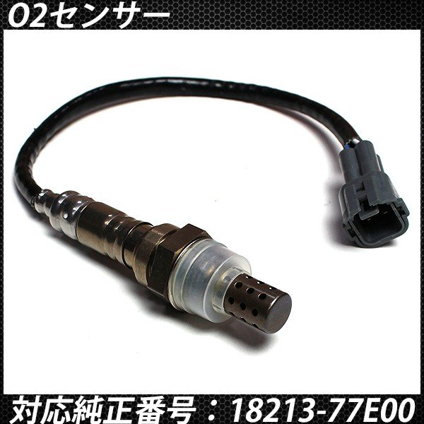 O2センサー グランドエスクード TX92W スズキ 18213-77E00 O2 純正互換 カプラー 4ピン|topsense
