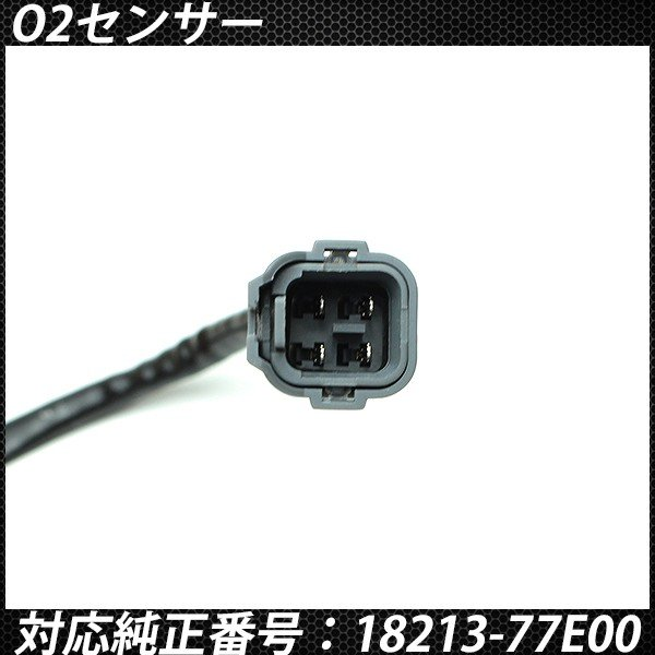 O2センサー グランドエスクード TX92W スズキ 18213-77E00 O2 純正互換 カプラー 4ピン|topsense|02