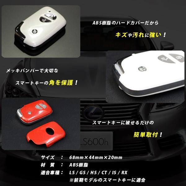レクサス キーケース スマートキー カバー 初期型 純正適合 ケース ブラックパール キーレス リモコンキー LEXUS LS GS IS CT RX キーホルダー|topsense|03