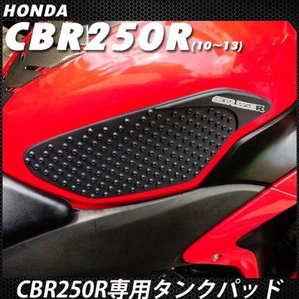 HONDA CBR250R MC41 ニーグリップパッド タンクパッド タンクプロテクター ニーグリップラバー タンクパット タンクガード ニーグリッパー|topsense|02