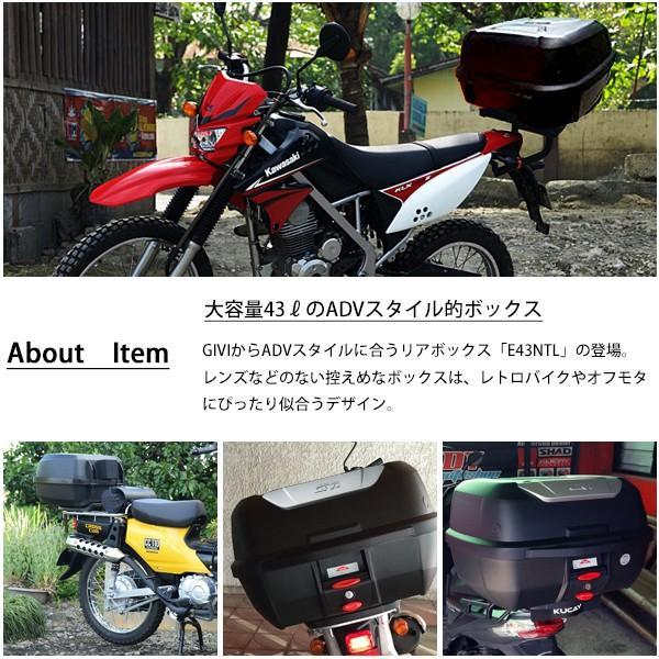 GIVI リアボックス トップケース モノロックケース 大容量 43L E43NTLD ベース付 カラー 未塗装ブラック 高品質 バイク用ボックス テールボックス ジビ|topsense|02