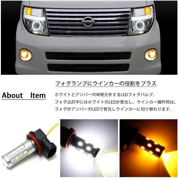 LEDフォグ H8 2色発光 ウインカーターンフォグ ウイフォグ ツインカラー フォグランプ 32W LEDバルブ デイライト フォグ ホワイト アンバー 黄 イエロー|topsense|02
