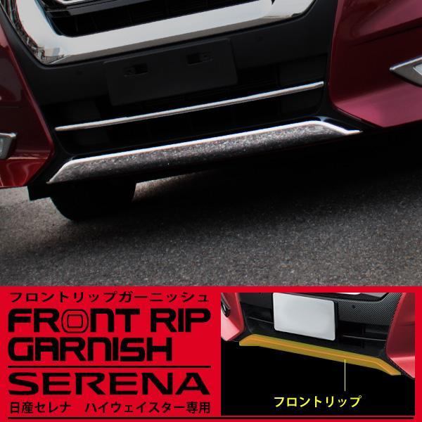 セレナ C27 フロント スポイラー リップカバー ガーニッシュ ハイウェイスター 鏡面 クローム メッキカバー プロテクター 外装パーツ topsense 02