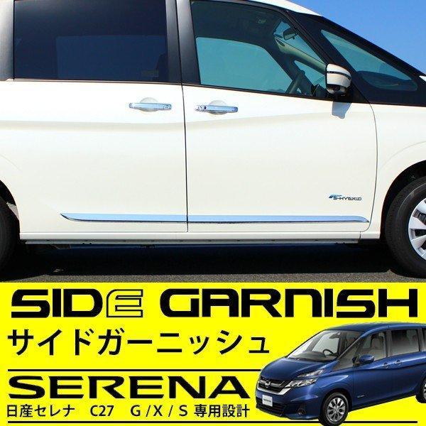 セレナ C27 G X S サイド ドア モール ガーニッシュ カバー 外装 鏡面 クローム メッキ カスタム パーツ|topsense|02
