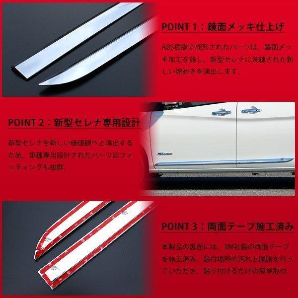 セレナ C27 G X S サイド ドア モール ガーニッシュ カバー 外装 鏡面 クローム メッキ カスタム パーツ|topsense|04