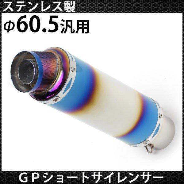 60.5mm マフラー スリップオン GP サイレンサー ステンレス製 チタン焼き色カラー カスタム パーツ Φ60.5 ショート ストレート 汎用|topsense|02