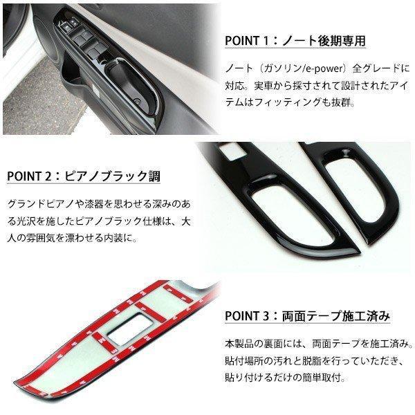日産 ノート E12 e-POWER ウィンドウスイッチパネル カバー ガーニッシュ 4P 後期 純正対応 カスタムパーツ インテリアパネル ウインドウ ドアスイッチ|topsense|04