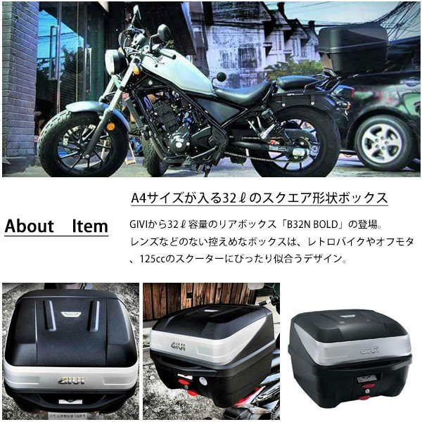 GIVI ジビ トップケース テールボックス モノロックケース B32N BOLD ベース付 カラー 未塗装ブラック 高品質 バイク リアボックス topsense 02