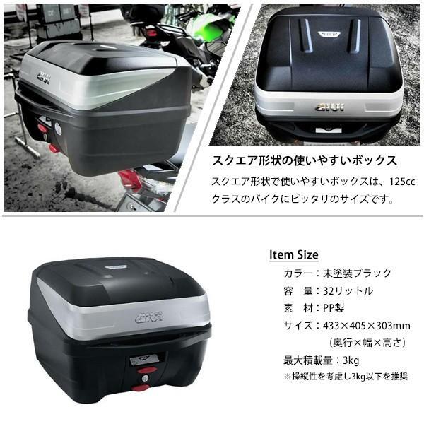 GIVI ジビ トップケース テールボックス モノロックケース B32N BOLD ベース付 カラー 未塗装ブラック 高品質 バイク リアボックス topsense 04
