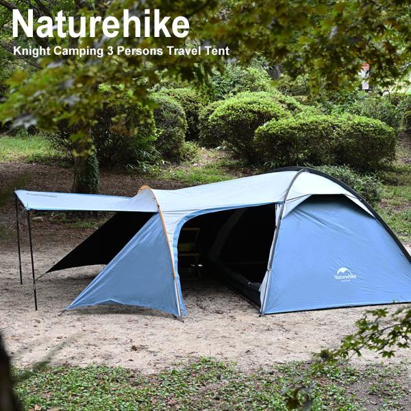 Naturehike キャンプテント 3人用 トンネルテント グレー ブルー コンパクト 収納 前室 防水 アウトドア おしゃれ かっこいい ギア かまぼこテント