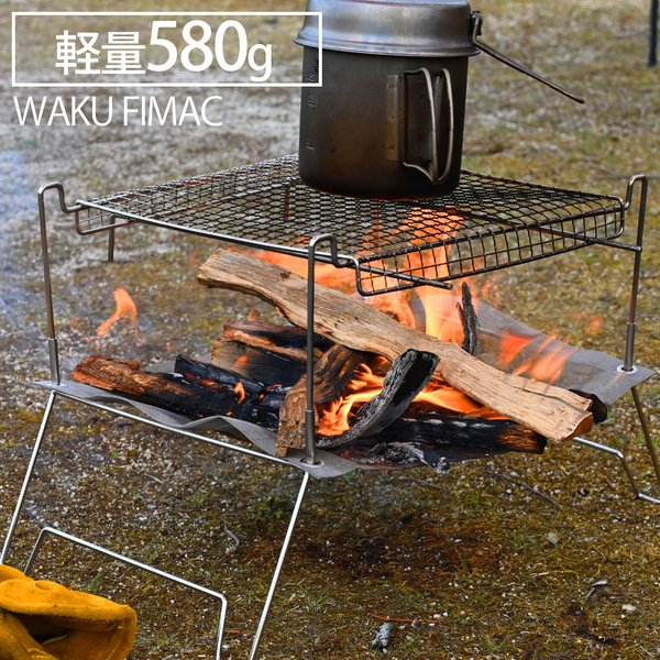 軽量700g焚き火台ソロアウトドアキャンプコンパクト焚火台ファイアスタンド折りたたみ初心者用品道具おすすめ 一式セット人気