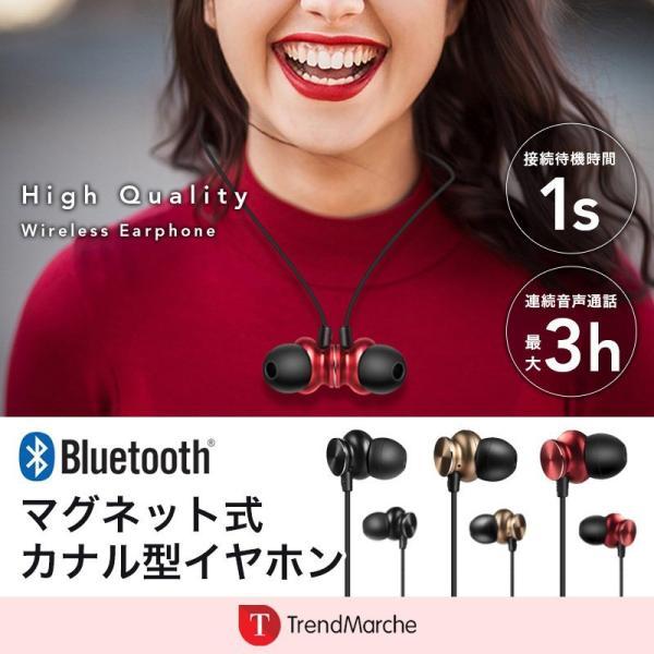 イヤホン bluetooth ワイヤレス iPhone8 plus iPhone X 10 7 android 対応 カナル型 マグネット イヤホン スマホ ブルートゥース 高音質 ヘッドホン 「meru2」|toptrend