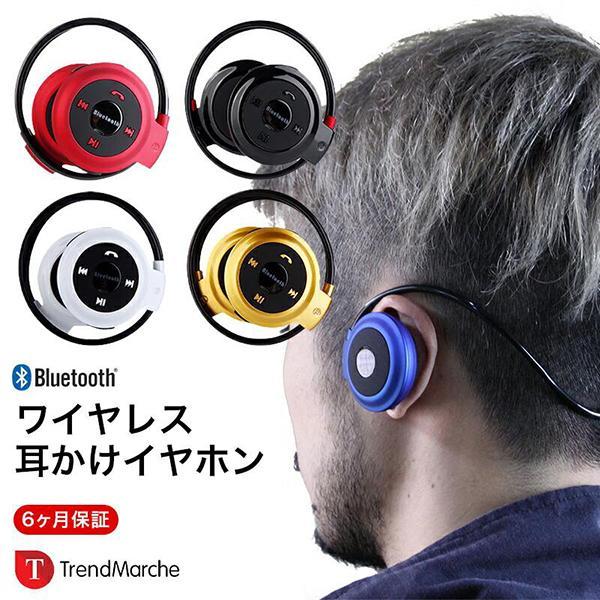 bluetooth イヤホン ワイヤレスイヤホン iphone plus スマホ ブルートゥース イヤホン iphone イヤホン 高音質 ヘッドホン ジム ワイヤレスマイク 「meru2」|toptrend