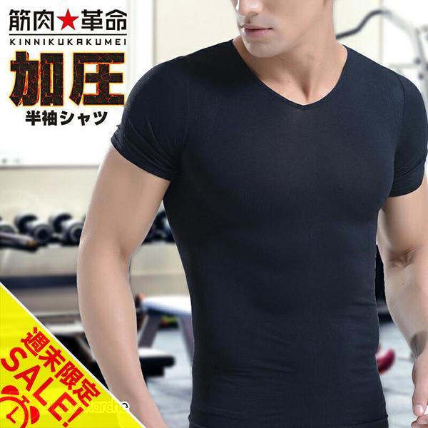加圧シャツ 加圧インナー 加圧 Tシャツ メンズ 筋トレ トレーニング 着圧シャツ コンプレッション シャツ 腹筋 インナー 姿勢 お腹 メンズインナー 「meru2」|toptrend