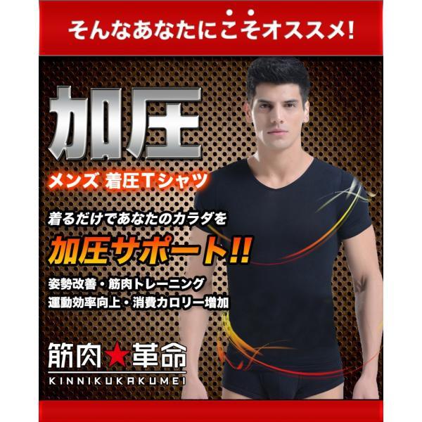 加圧シャツ 加圧インナー 加圧 Tシャツ メンズ 筋トレ トレーニング 着圧シャツ コンプレッション シャツ 腹筋 インナー 姿勢 お腹 メンズインナー 「meru2」|toptrend|05