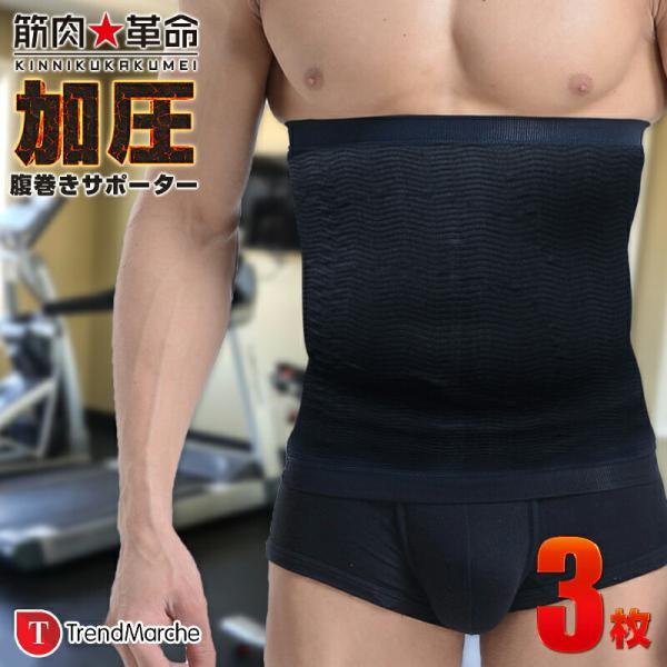 加圧 腹巻き はらまき 加圧インナー 3枚セット お腹 引き締め 着圧 ダイエット 加圧トレーニング 腹筋 効果 矯正インナー 体幹筋矯正 「meru3」|toptrend