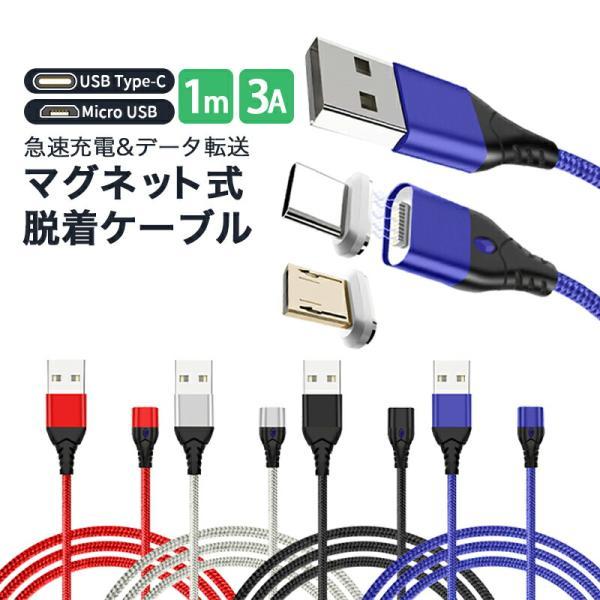 充電ケーブル アンドロイド 1m マグネット式 スマホケーブル マイクロusb microusb DOCOMO au softbank USBケーブル 充電器 スマートフォン 「meru1」|toptrend