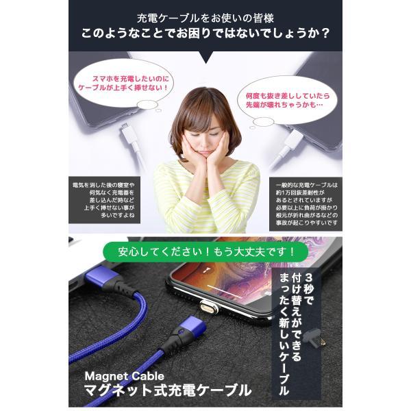 充電ケーブル アンドロイド 1m マグネット式 スマホケーブル マイクロusb microusb DOCOMO au softbank USBケーブル 充電器 スマートフォン 「meru1」|toptrend|02