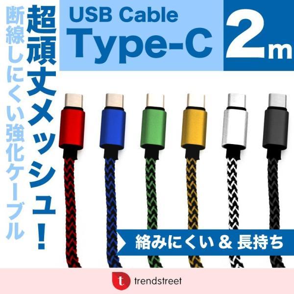 usb マイクロ type-c ケーブル 2m スマホ 頑丈 アンドロイド android 充電 usbケーブル タイプ c macbook Nexus ギャラクシー ファーウェイ 「meru1」|toptrend