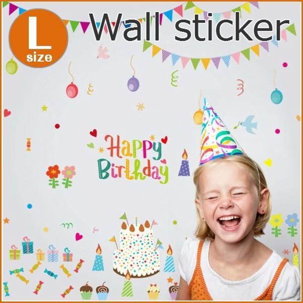 ウォールステッカー「カラフルバースデー」壁シール wall sticker 壁紙 シール 新生活 賃貸 おしゃれ 誕生日 飾り付け パーティー デコ ベビー 「merunasi」|toptrend