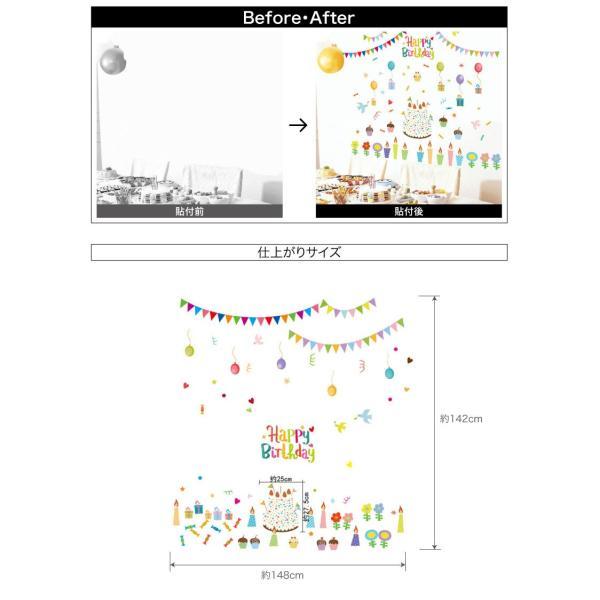 ウォールステッカー「カラフルバースデー」壁シール wall sticker 壁紙 シール 新生活 賃貸 おしゃれ 誕生日 飾り付け パーティー デコ ベビー 「merunasi」|toptrend|04