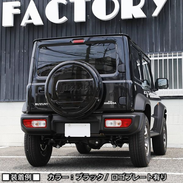 JB64W ジムニー リアスペアタイヤカバー プレート貼付タイプ ブラック