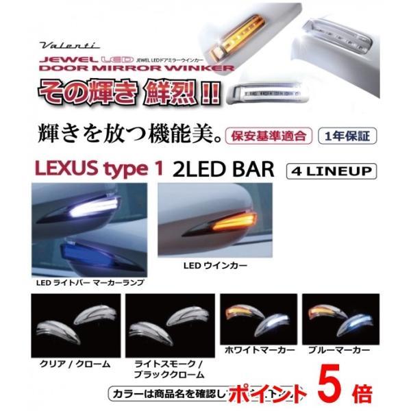 LEXUS IS 250C/350C JEWEL LEDドアミラーウインカー LEXUS タイプ1 【クリア/クロームレンズ】【ホワイトマーカー】 塗装済み