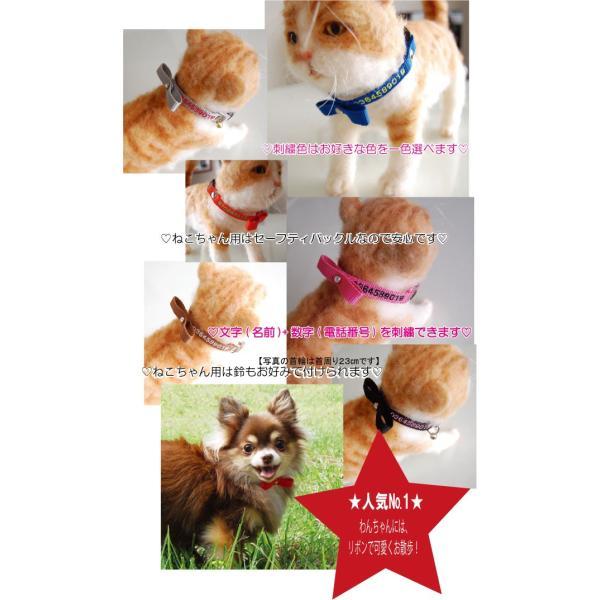 日本製 りぼん刺繍迷子札首輪 Sサイズ 軽量迷子札 超小型犬 小型犬 猫 名前入 電話番号 ネーム首輪  首周り17cmから制作|topwan|02