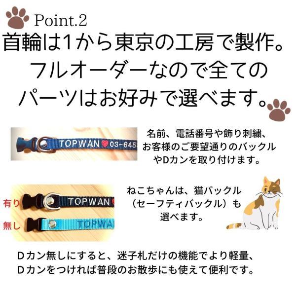 日本製 りぼん刺繍迷子札首輪 Sサイズ 軽量迷子札 超小型犬 小型犬 猫 名前入 電話番号 ネーム首輪  首周り17cmから制作|topwan|06