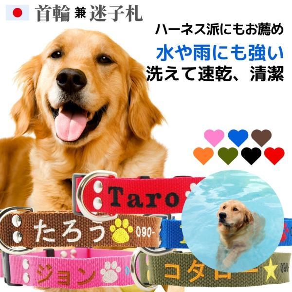 水に濡れても大丈夫 日本製 刺繍 軽量迷子札首輪(名前入り 首輪) Lサイズ 中型犬 大型犬 首周り35cm前後から制作可能 ネーム首輪  |topwan
