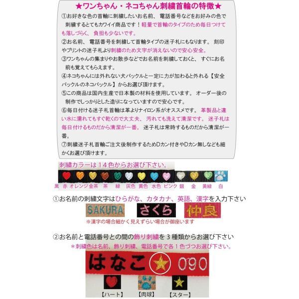 水に濡れても大丈夫 日本製 刺繍 軽量迷子札首輪(名前入り 首輪) Lサイズ 中型犬 大型犬 首周り35cm前後から制作可能 ネーム首輪  |topwan|06