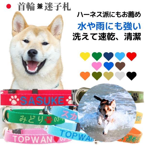 水に濡れても大丈夫!日本製 軽量迷子札 刺繍ネーム首輪 Mサイズ 小型犬 中型犬  首周り23cm前後から制作可能  イニシャル首輪 名前 名前入り 首輪|topwan