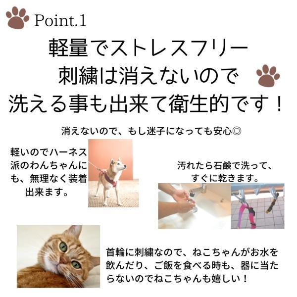水に濡れても大丈夫 日本製 軽量迷子札 刺繍ネーム首輪(ねこ 犬 迷子札) Sサイズ 首周り17cm前後から制作可能 名前入 電話番号 ネーム首輪|topwan|02