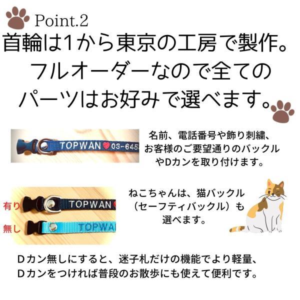 水に濡れても大丈夫 日本製 軽量迷子札 刺繍ネーム首輪(ねこ 犬 迷子札) Sサイズ 首周り17cm前後から制作可能 名前入 電話番号 ネーム首輪|topwan|03