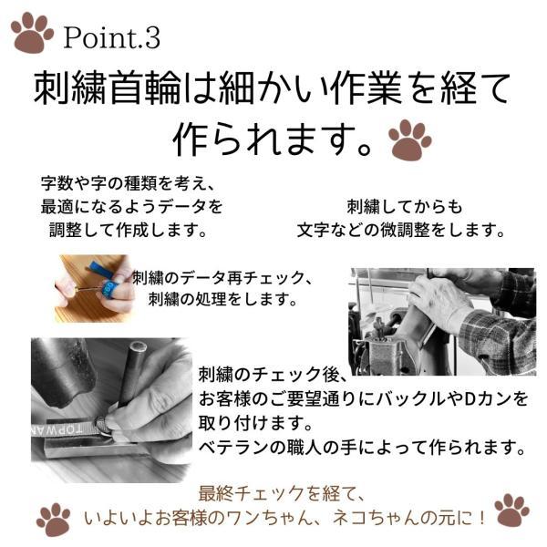 水に濡れても大丈夫 日本製 軽量迷子札 刺繍ネーム首輪(ねこ 犬 迷子札) Sサイズ 首周り17cm前後から制作可能 名前入 電話番号 ネーム首輪|topwan|04