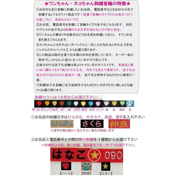 水に濡れても大丈夫 日本製 軽量迷子札 刺繍ネーム首輪(ねこ 犬 迷子札) Sサイズ 首周り17cm前後から制作可能 名前入 電話番号 ネーム首輪|topwan|07