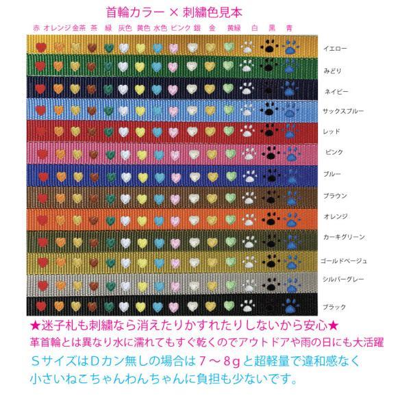 水に濡れても大丈夫 日本製 迷子札刺繍首輪 名前入 ( ねこ 犬 迷子札)Sサイズ 首周り17cm前後から制作可能  電話番号 ネーム首輪|topwan|08