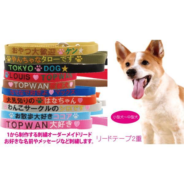 刺繍リード Mサイズ 小型犬〜中型犬用 Wテープ使用 オーダーメイドリード 名前入りリード  メッセージ刺繍 |topwan