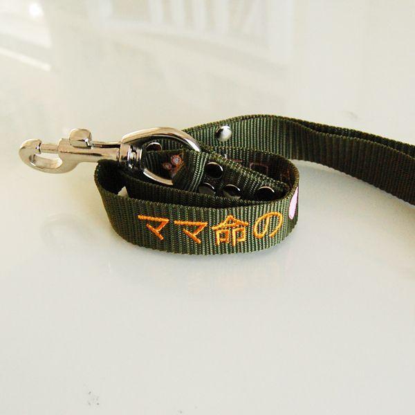 刺繍リード MLサイズ 中型犬用 BIG刺繍 名前入りリード オーダーメイドリード メッセージ刺繍 |topwan|06