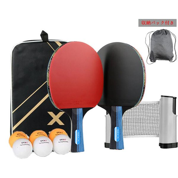ポータブル卓球セット卓球ピンポンネットラケット卓球ボール(ラケット×2本伸縮ネットボール×6個)収納バッグ付きシェークハンドラケ