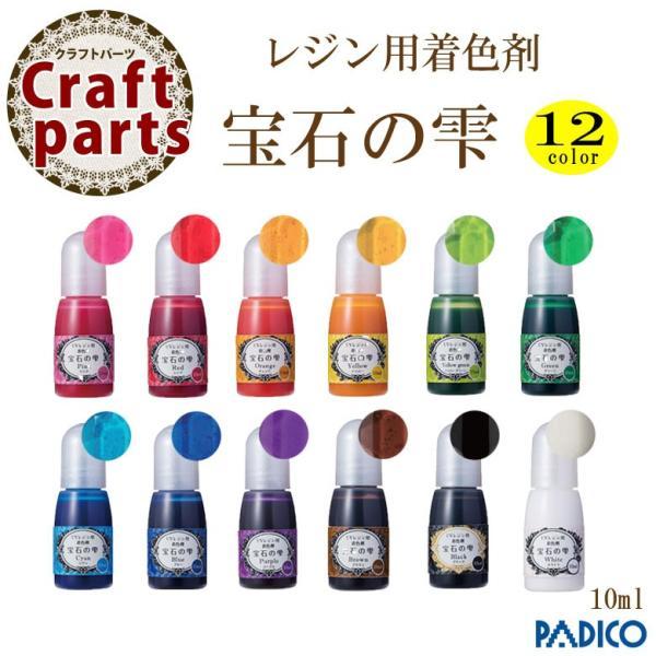 パジコ UVレジン用着色剤 宝石の雫 10ml
