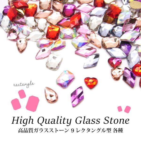 高品質ガラスストーン 9 レクタングル型