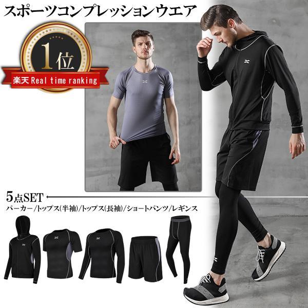 スポーツウェア5点セットコンプレッションウェアメンズジムランニングウェアトレーニングウェア上下長袖半袖おしゃれパーカーレギンス
