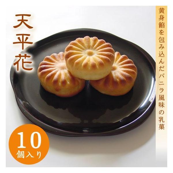 黄身餡を包み込んだ、バニラ風味の乳菓 榮山銘菓 天平花 10個入り|toramin