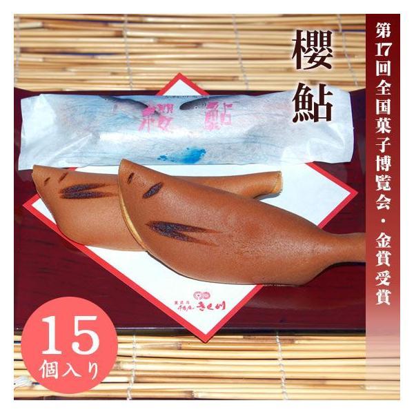 清流を泳ぐ鮎を模した和菓子 銘菓 櫻鮎(鮎菓子) 15個入り|toramin