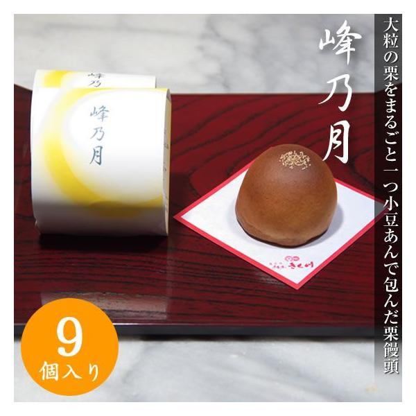 大粒の栗をまるごと一つ小豆あんで包んだ栗饅頭(くりまんじゅう) 峰の月 9個入り|toramin