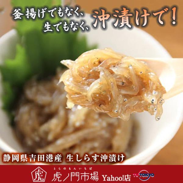 静岡県吉田港産 生しらす沖漬け 8パック 朝獲れの生しらすを、自家製の特製だれに漬け込みました!