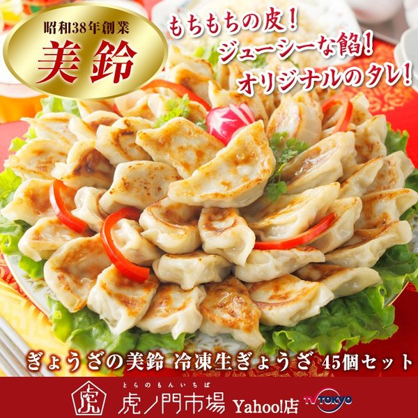 ぎょうざの美鈴 冷凍生ぎょうざ 45個セット 三重県の人気餃子店・美鈴|toranomon